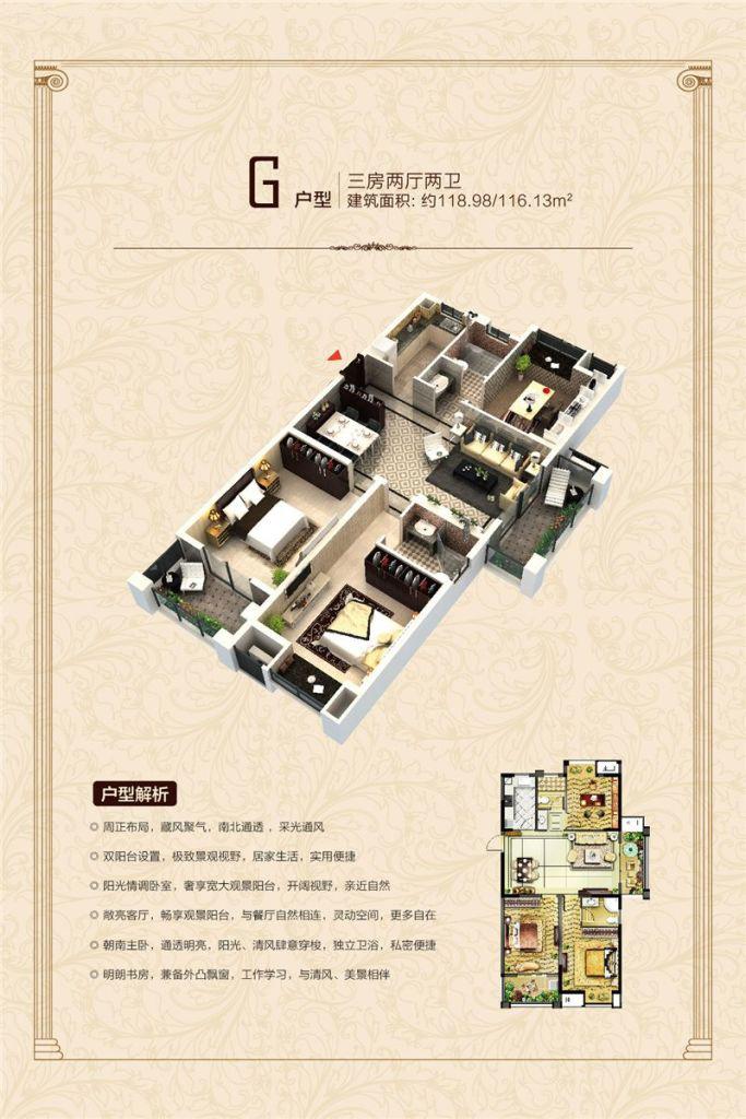 3室2厅2卫 116.13㎡-118.96㎡