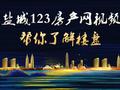 中海·天钻视频看房
