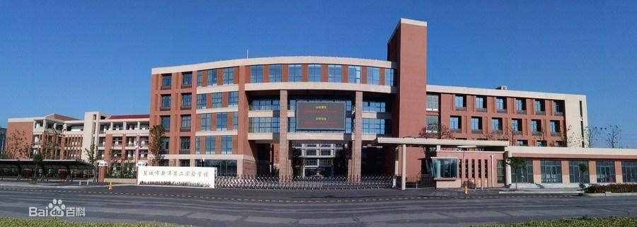 盐城市新洋第二实验学校(九年制)